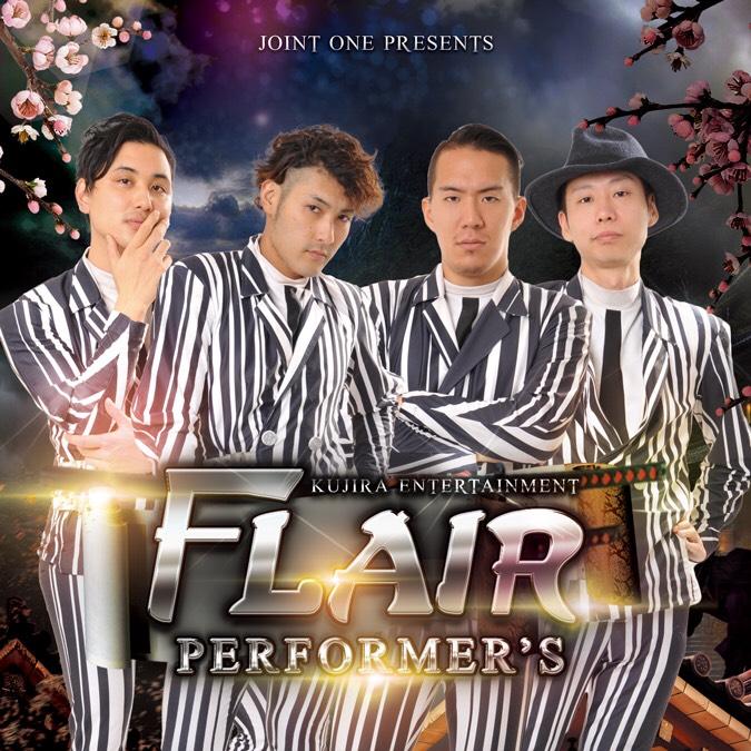 2018.11.02 FLAIR PERFORMER'S PV公開