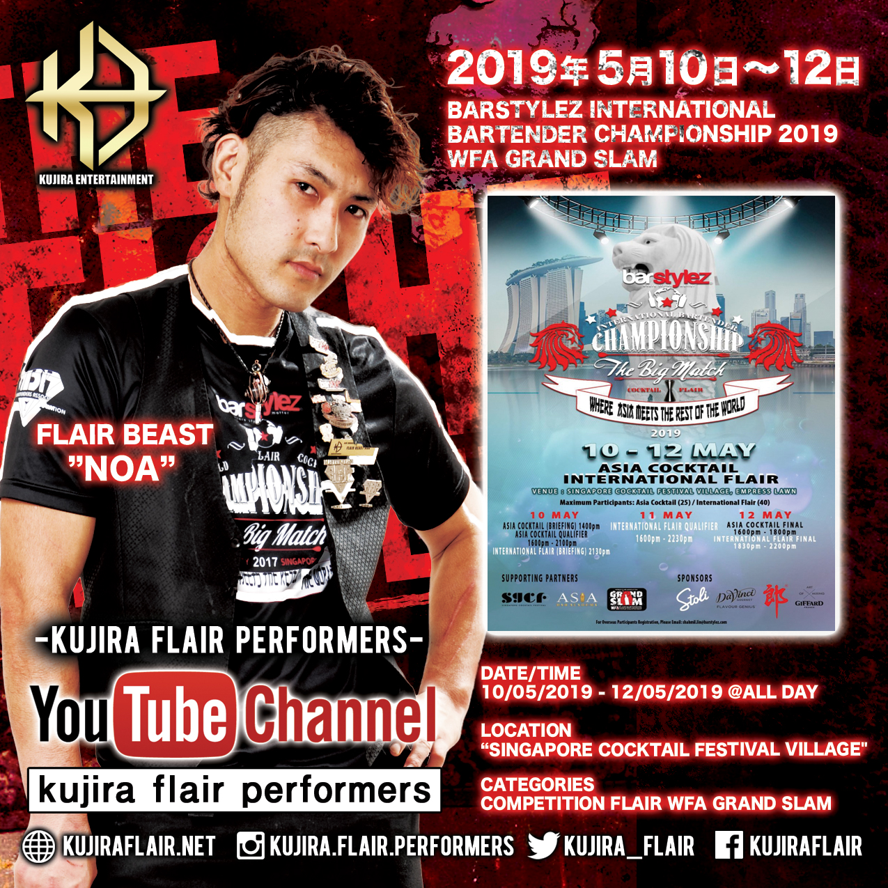 2019年5月10日〜5月12日開催 Barstylez International Bartender Championship 2019 WFA Grand Slam