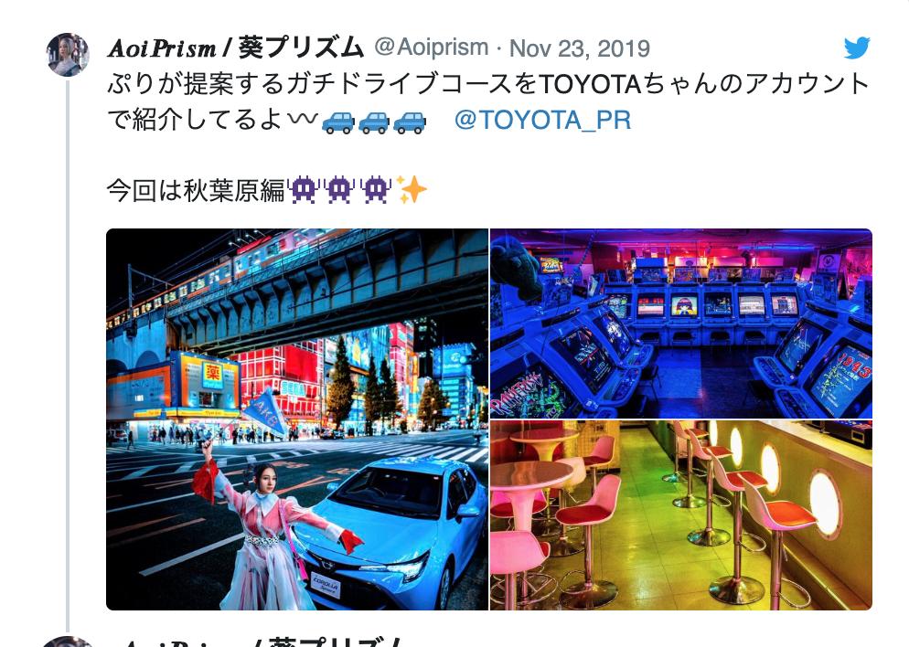 2019.11.30 バーチャルギャル「葵プリズム」&「トヨタ自動車株式会社」コラボレーション企画
